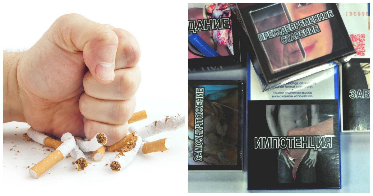 Картинка импотенции на пачке сигарет