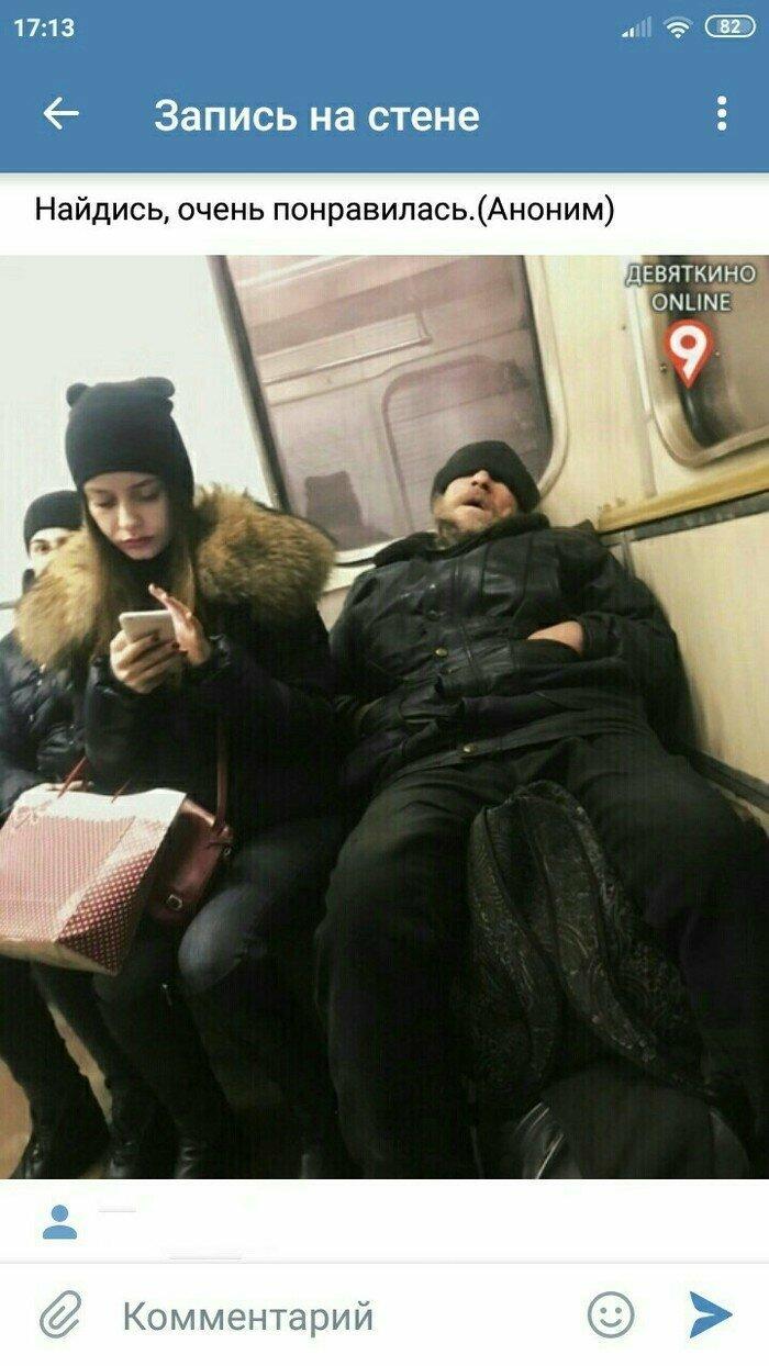 Свою судьбу можно встретить и в общественном транспорте знакомства, маразмы, отношения, пикап, подкат, прикол, тиндер, фото, юмор