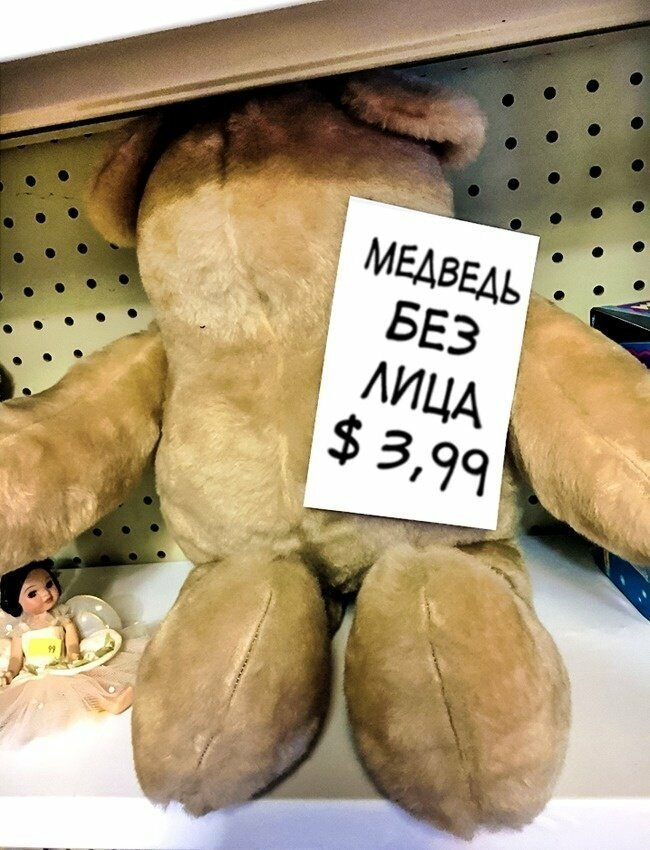 Кое-кто явно испытывал проблемы с психикой, создавая эти игрушки