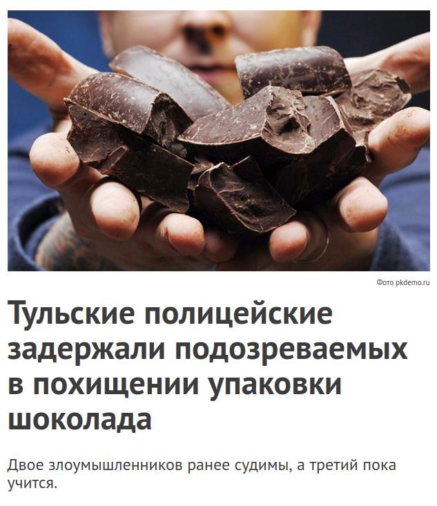Иди вон, на шоколадках учись