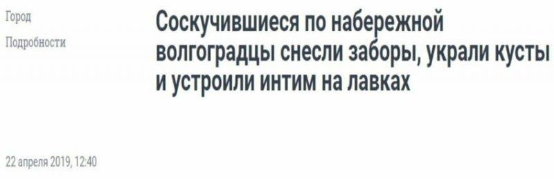 Что у вас там в Волгограде происходит?