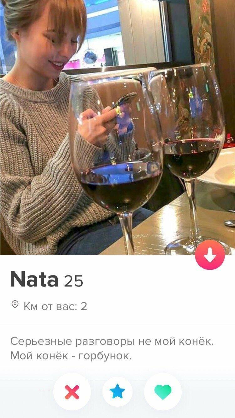 Она пыталась написать смешное описание о себе, но забаянила