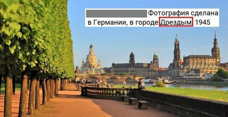 Дрездым – это вам не шубу в трусы заправлять