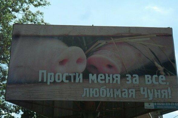 А эта романтика на билбордах...