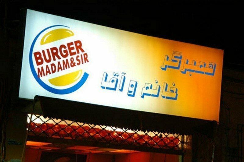 Это уже какая-то арабская версия бренд, в мире, вывески, маразмы, прикол, старбакс, фото, юмор