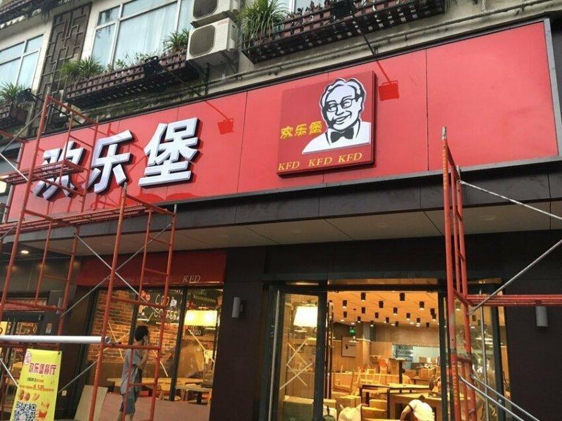 KFD KFD KFD - знакомое заведение, но с китайским акцентом бренд, в мире, вывески, маразмы, прикол, старбакс, фото, юмор