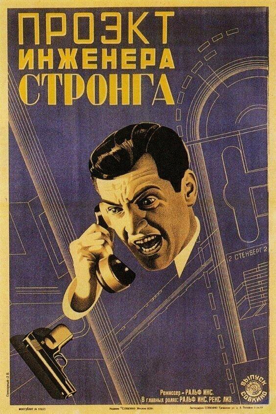 Замысловатые афиши родом из СССР