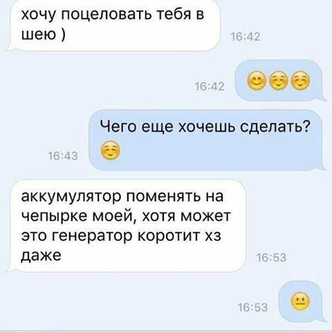 Р - романтика