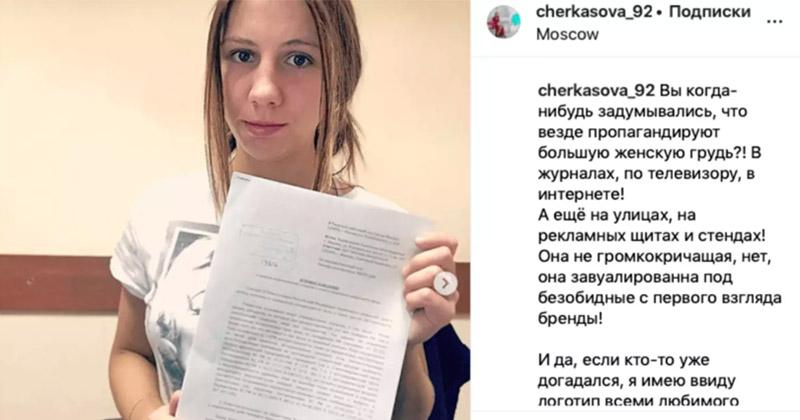 """Недовольная россиянка решила судиться с Макдональдс из-за """"пошлого"""" логотипа"""