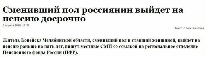 Правительство РФ, шах и мат вам!
