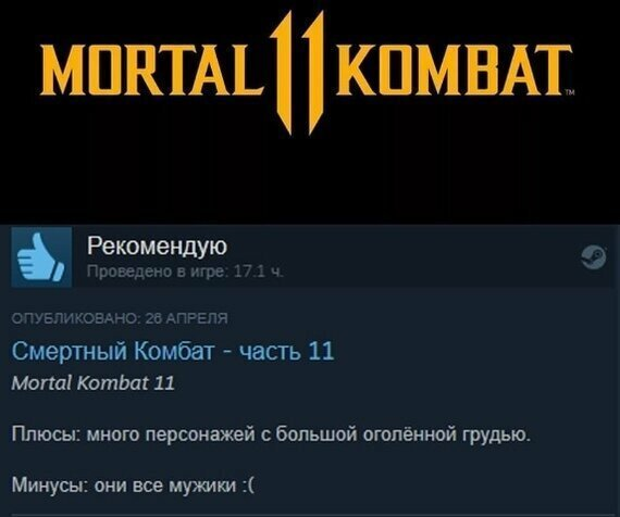 Mortal Kombat 11 steam, игра, игры, отзывы, отзывы об играх, подборка, стим