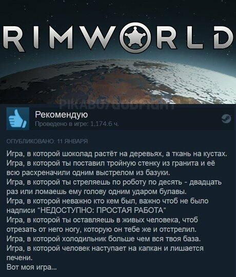 Rimworld steam, игра, игры, отзывы, отзывы об играх, подборка, стим