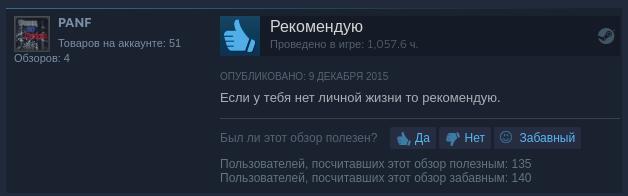 Обзоры покупателей игр в небезызвестной Steam, которые сделают ваш день