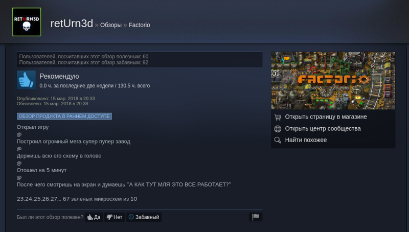 Factorio steam, игра, игры, отзывы, отзывы об играх, подборка, стим