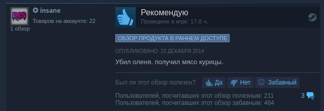 Обзоры покупателей игр в небезызвестной Steam, которые сделают ваш день steam, игра, игры, отзывы, отзывы об играх, подборка, стим