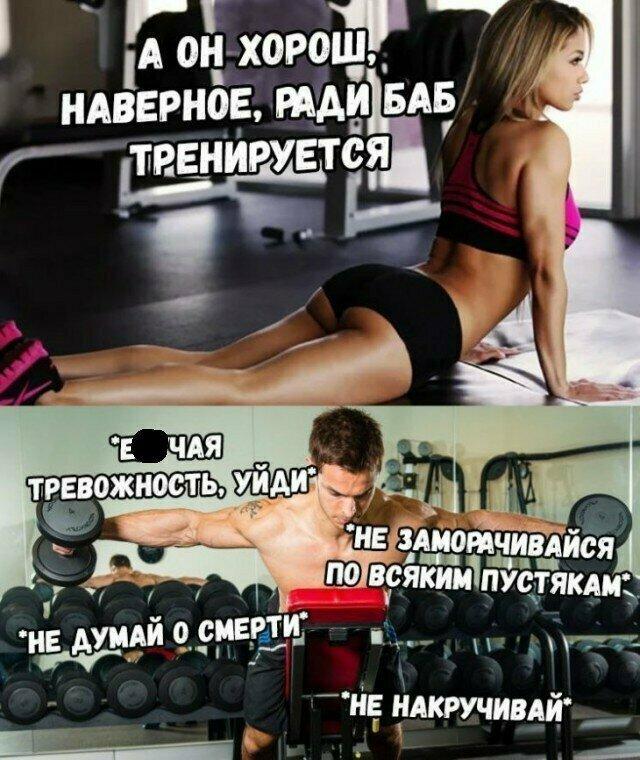 А ради чего ты тренируешься?