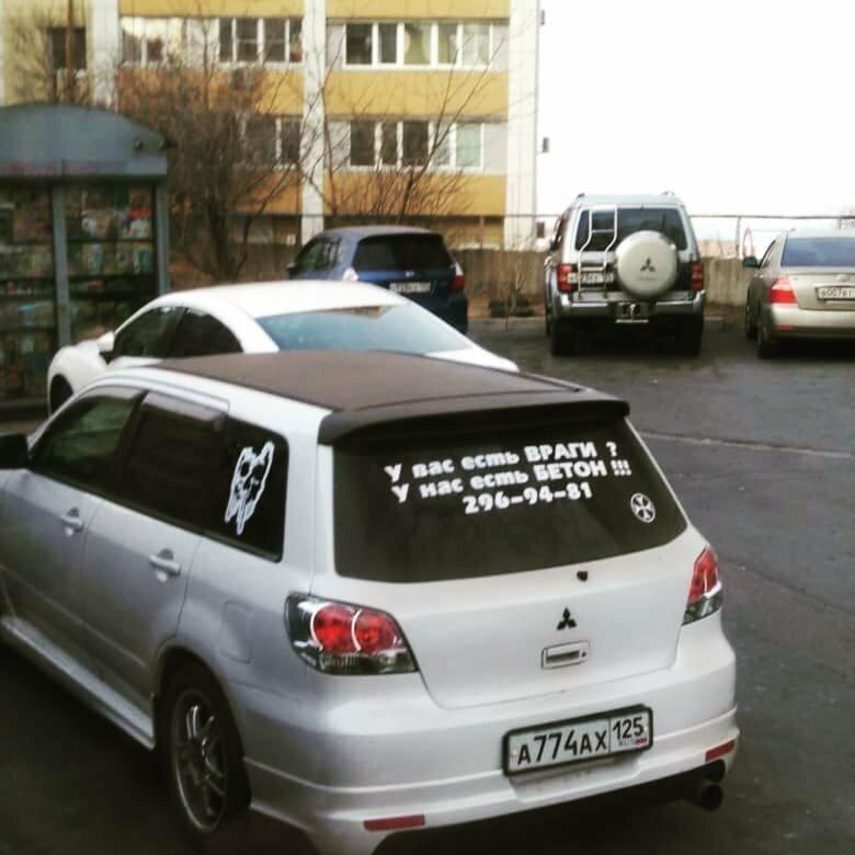 Реклама на авто может быть смешной автомобильные приколы, автоюмор, надпись на авто, наклейка на авто, фото