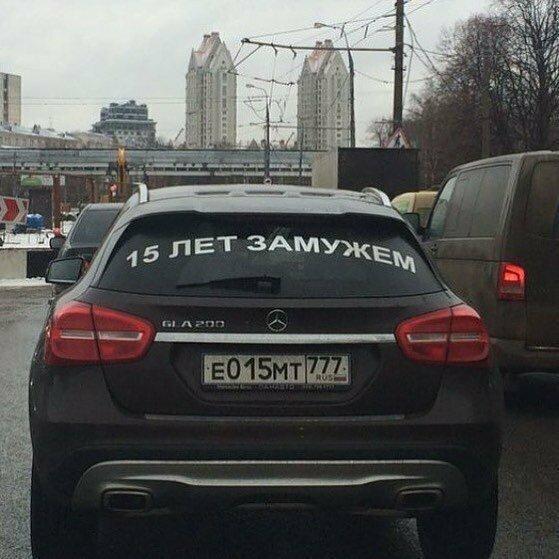 Надоело, что в пробках пытаются познакомиться автомобильные приколы, автоюмор, надпись на авто, наклейка на авто, фото