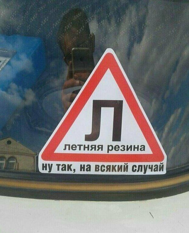 В предвкушении нововведений автомобильные приколы, автоюмор, надпись на авто, наклейка на авто, фото