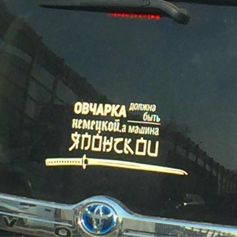 Своя философия автомобильные приколы, автоюмор, надпись на авто, наклейка на авто, фото