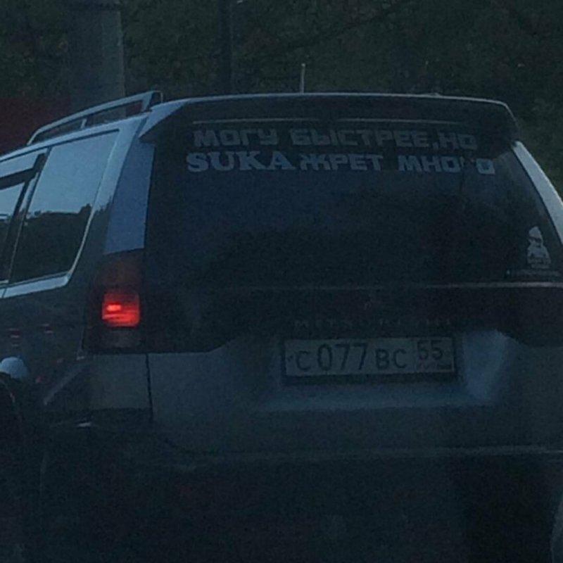 Оправдался автомобильные приколы, автоюмор, надпись на авто, наклейка на авто, фото