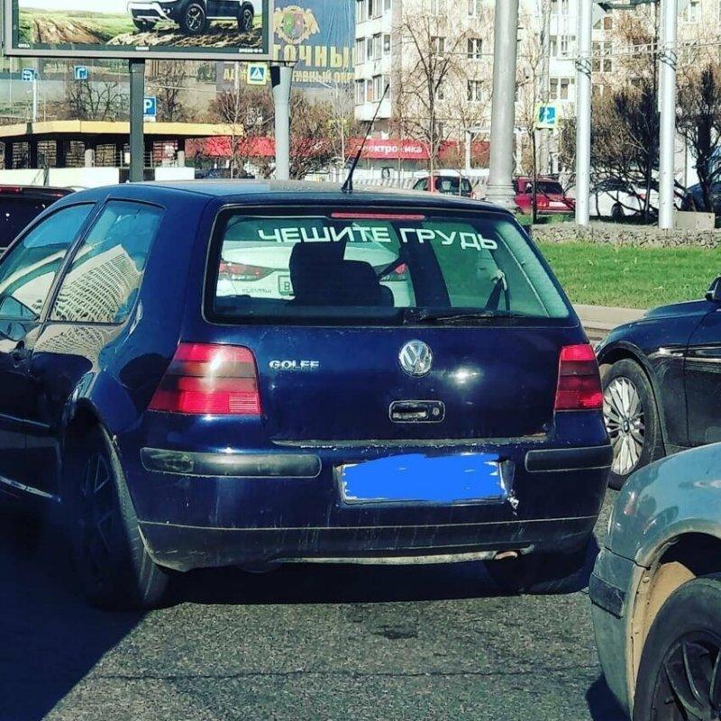 Чего? автомобильные приколы, автоюмор, надпись на авто, наклейка на авто, фото