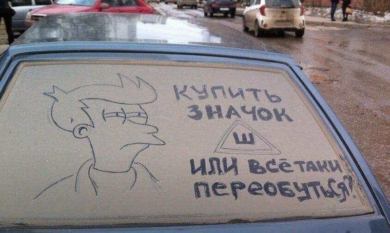 Сложный выбор автомобильные приколы, автоюмор, надпись на авто, наклейка на авто, фото