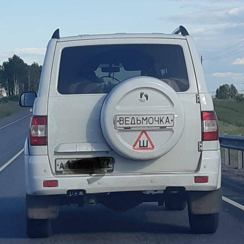 Интересно посмотреть, кто же за рулем автомобильные приколы, автоюмор, надпись на авто, наклейка на авто, фото