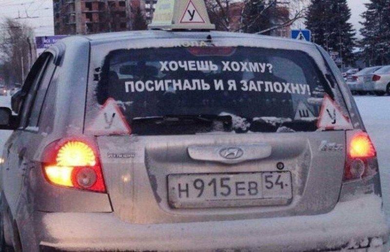 Лучше не пугать учеников автомобильные приколы, автоюмор, надпись на авто, наклейка на авто, фото