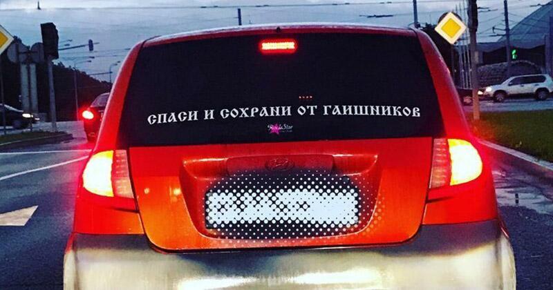 Молчаливые остряки на дорогах автомобильные приколы, автоюмор, надпись на авто, наклейка на авто, фото