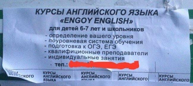 Engoy?