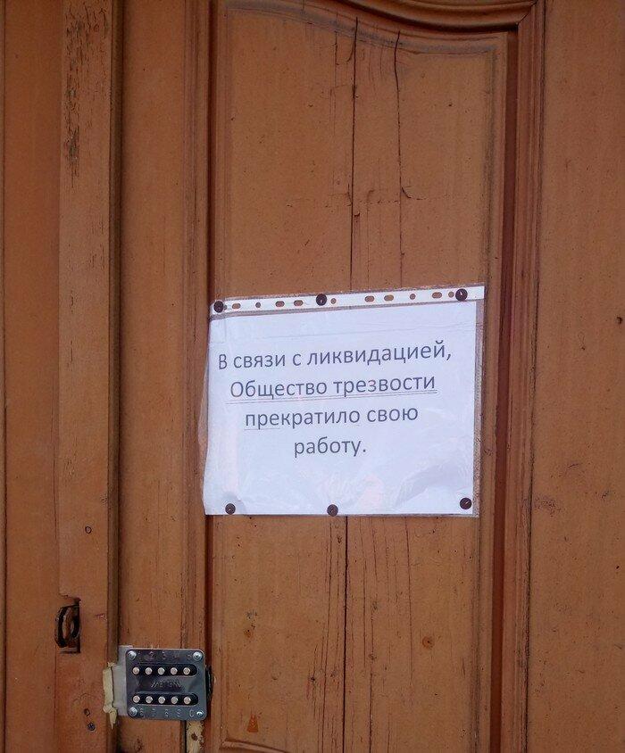 Это потеря потерь возмущение, надпись, объявление, правила, прикол, россия, туалет, юмор