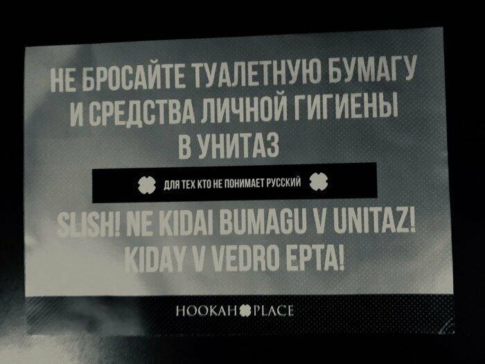 Для своих и иностранцев возмущение, надпись, объявление, правила, прикол, россия, туалет, юмор