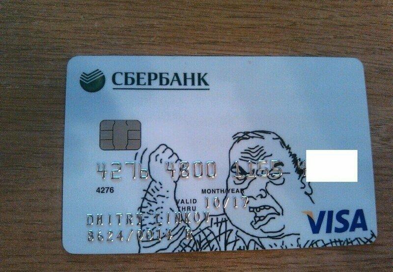 Примеры народного дизайна банковских карт
