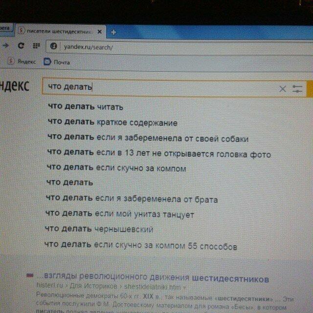 Когда просто решил собрать информацию о романе Чернышевского