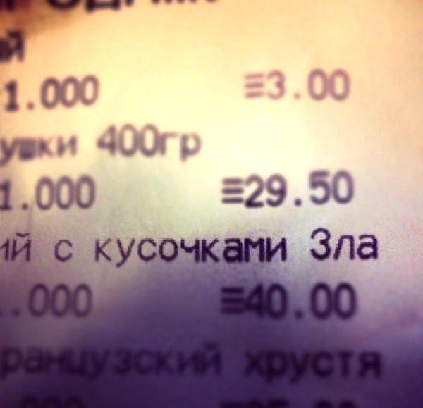 Пикантный ингредиент абсурд, маразм, надписи на чеке, товарный чек, чек, юмор