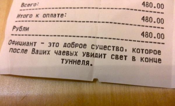 Как сделать официанта счастливым абсурд, маразм, надписи на чеке, товарный чек, чек, юмор