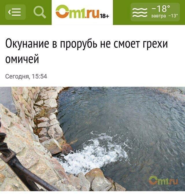 Омск - центр грехопадения бред, заголовок, подборка, смех, сми, умора, юмор