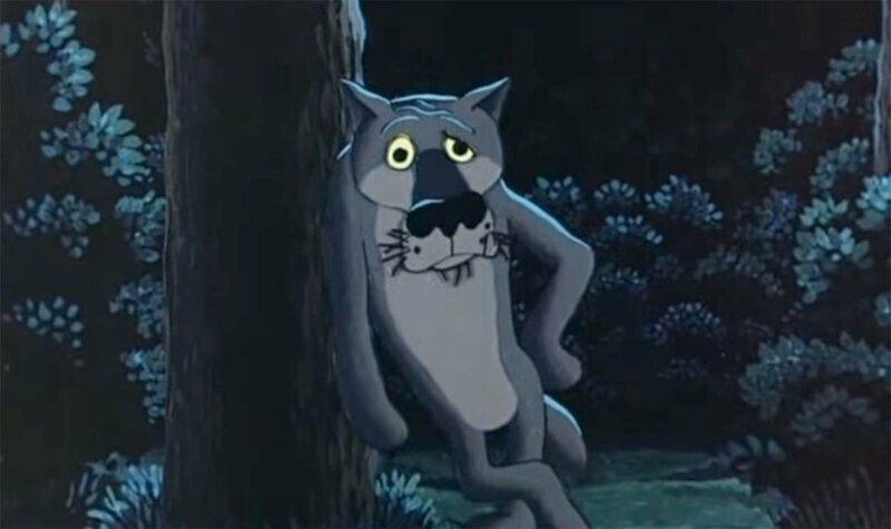 Волк из мультфильма «Жил-был пес»