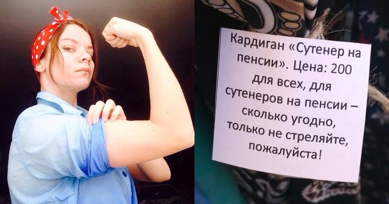Божественный маркетинг от девушки из Воронежа вещи, прикол, распродажа, фантазия, цена, ценник, юмор