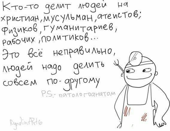 Патологоанатомы оказывается такие шутники! врачи, доктор, медицинское, патологоанатом, подборка, чёрный юмор