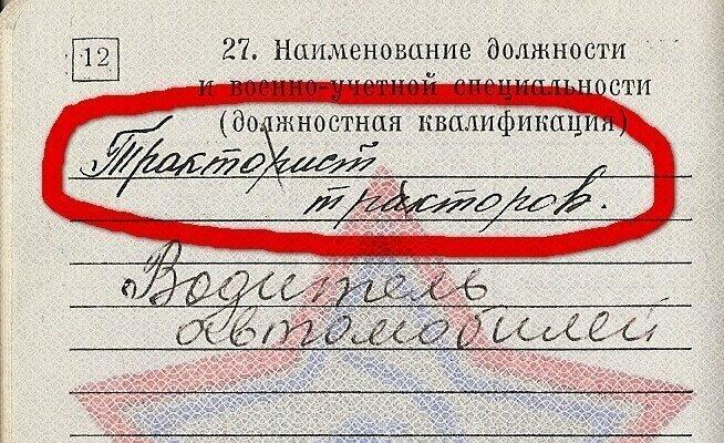 Военный билет вместо сборника анекдотов военный билет, записи в военном билете, подборка, прикол, странное, юмор