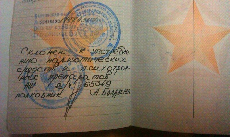 Самая важная запись военный билет, записи в военном билете, подборка, прикол, странное, юмор