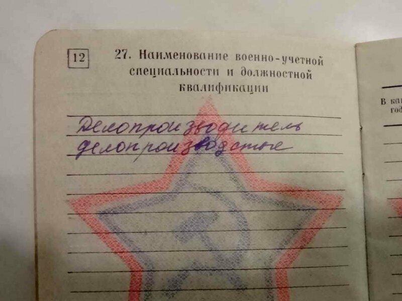 Специальности и профессии военный билет, записи в военном билете, подборка, прикол, странное, юмор