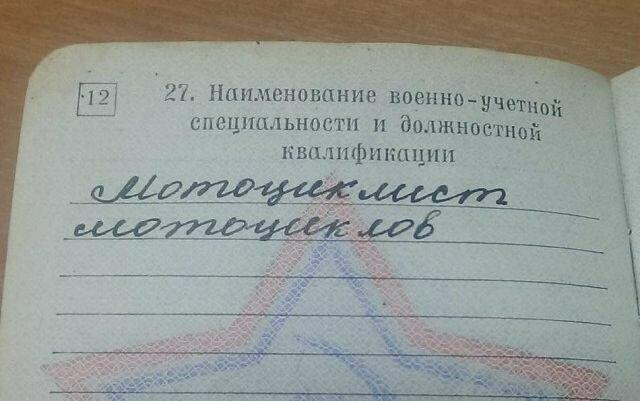 Военный билет вместо сборника анекдотов