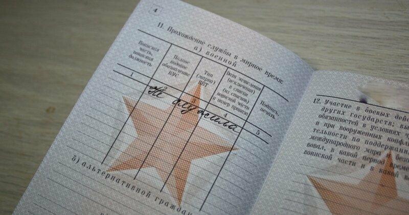 Когда ты не служилА военный билет, записи в военном билете, подборка, прикол, странное, юмор