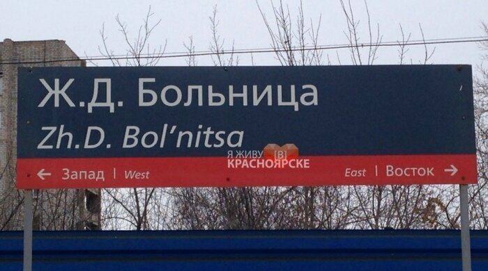 Красноярск... Ты же можешь