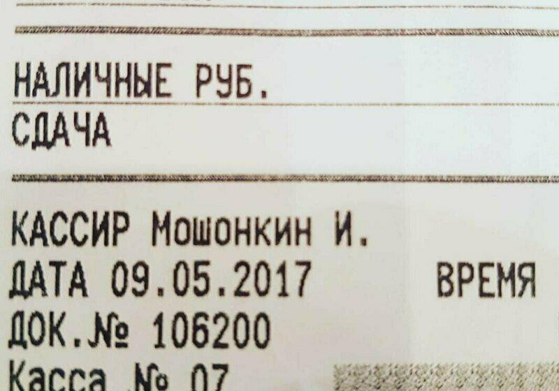 Кассир Мошонкин