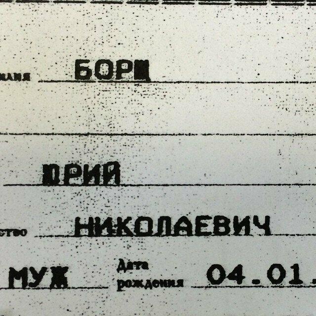 С капусткой, но не красный говорящая фамилия, паспорт, прикол, смешная фамилия, смешно, фамилия