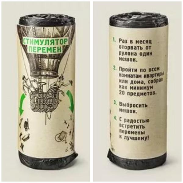 Мотивашка на пакетах для мусора? вера в себя, оптимизм, подборка, прикол, удача, успех, юмор